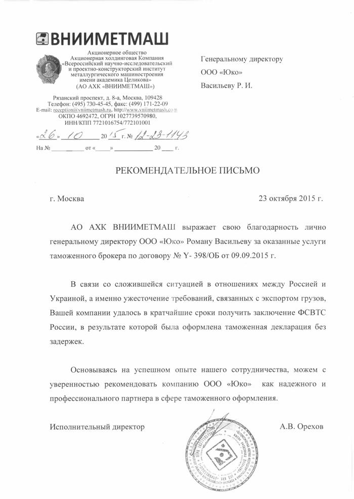 Внииметмаш сертификация сертификация в узбекистане