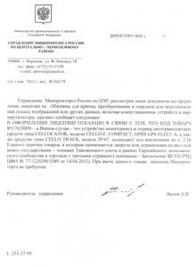 Отказное письмо программное обеспечение сертификация законодательная база сертификация в р
